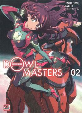 DOWL MASTERS เล่ม 2