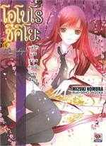 โอโบโร ซึคิโยะ เล่ม 4 (แด่รักและความทรงจำของฮิคารุ)