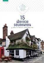 15 เมืองสวยรอบลอนดอน