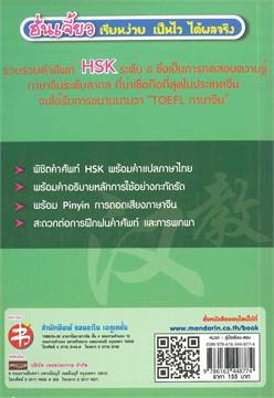 พิชิตคำศัพท์ HSK ระดับ 6