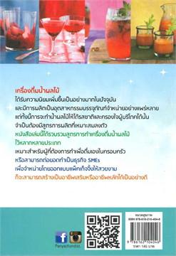 สูตรการทำเครื่องดื่มน้ำผลไม้