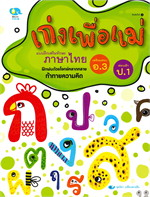 เก่งเพื่อแม่ แบบฝึกเสริมทักษะภาษาไทย (เตรียมสอบ อ.3 สอบเข้า ป.1)