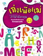 เก่งเพื่อแม่ แบบฝึกเสริมทักษะภาษาอังกฤษ (เตรียมสอบ อ.3 สอบเข้า ป.1)