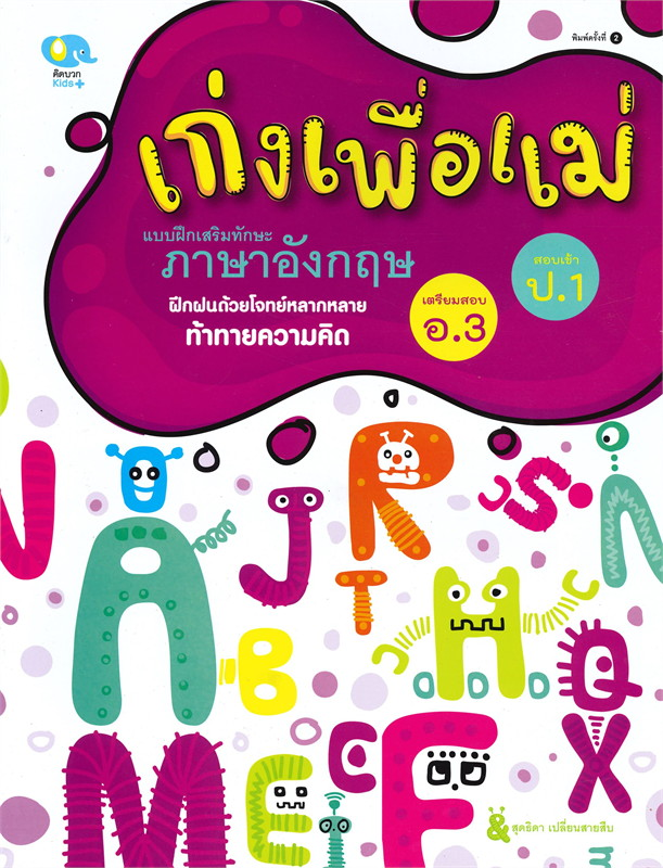 คู่มือภาษาไทยชั้น ป.1 จัดทำเป็นรูปแบบสรุปเนื้อหา เป็นคำถามและคำตอบ พร้อม แบบฝึกหัด และแนวข้อสอบ ตรงตามหลักสูตรแกนกลาง 2551 ทั้งในส่วนภาษาพาทีและวรรณคดีลำนำ  ...