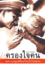 ครองใจคน หลากเหตุผลที่คนไทยรักในหลวง