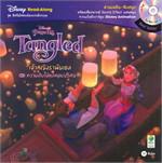 Tangled เจ้าหญิงราพันเซล ตอน ความลับในหอคอยปริศนา พร้อม CD ฝึกฟัง-พูด