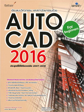 AUTO CAD 2016  FOR Beginners