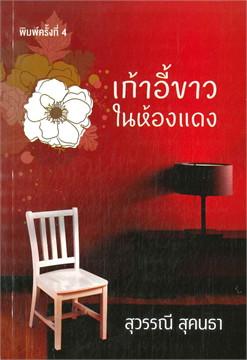 เก้าอี้ขาวในห้องแดง