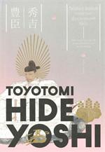 โทโยโทมิ ฮิเดโยชิ จากชาวนาสู่ผู้รวมประเทศญี่ปุ่น