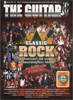 THE GUITAR CLASSIC ROCK