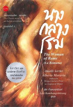 นางกลางโรม (The Woman of Rome)