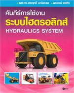 คัมภีร์การใช้งาน ระบบไฮดรอลิกส์ HYDRAULICS SYSTEM