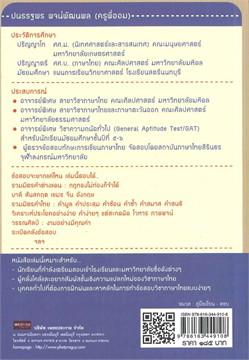 เคล็ดลับพิชิตภาษาไทย ข้อสอบแบบไหนก็เอาอยู่