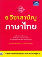 9 วิชาสามัญ ภาษาไทย