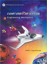 กลศาสตร์วิศวกรรม (ENGINEERING MECHANICS)