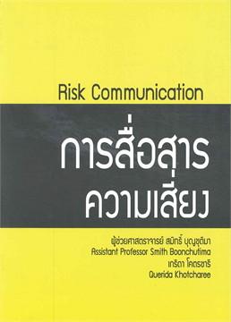 การสื่อสารความเสี่ยง (RISK COMMUNICATION)