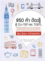 850 คำ ต้องรู้ สู้ CU-TEP และ TOEFL