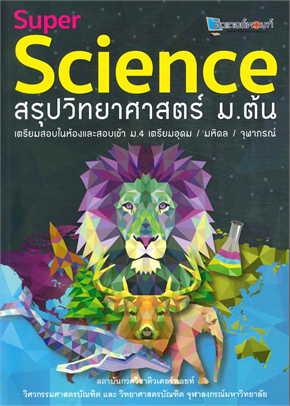 Super Science สรุปวิทยาศาสตร์ ม.ต้น