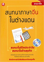 สนทนาภาษาจีนในต่างแดน+CD