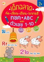 เด็กฉลาด คัด-เขียน-เรียน-ระบายสี  กขค-ABC และตัวเลข 1-10