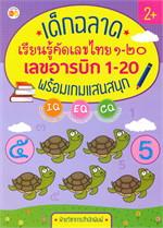เด็กฉลาด เรียนรู้คัดเลขไทย ๑-๒๐ เลขอารบิก 1-20 พร้อมเกมแสนสนุก