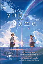 Your Name เธอคือ...