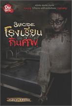 Suicide โรงเรียนกินศพ