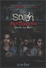 Death for rent รถเช่าเหมาวิญญาณ