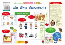 ชุดฝึกทักษะแสนสนุก เล่น เรียน พัฒนาสมอง (สำหรับเด็กอายุ 3-4-5 ขวบ)