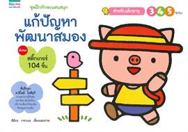 ชุดฝึกทักษะแสนสนุก แก้ปัญหาพัฒนาสมอง (สำหรับเด็กอายุ 3-4-5 ขวบ)