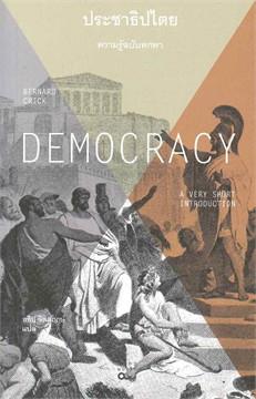 DEMOCRACY  ประชาธิปไตย ความรู้ฉบับพกพา