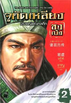 จูกัดเหลียง (ขงเบ้ง) ปราชญ์แห่งกลศึก เล่ม 2