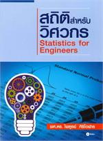 สถิติสำหรับวิศวกร Statistics for Engineers