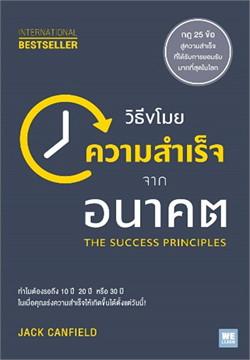 วิธีขโมยความสำเร็จจากอนาคต THE SUCCESS PRINCIPLES