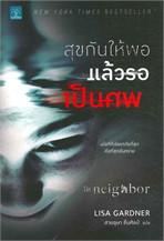 สุขกันให้พอ แล้วรอเป็นศพ (The Neighbor)