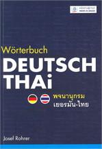DEUTSCH THAI พจนานุกรม เยอรมัน-ไทย
