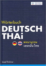 DEUTSCH THAI พจนานุกรมเยอรมัน-ไทย