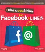 เปิดร้านพร้อมโปรโมต ด้วย Facebook+LINE@