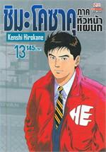 ชิมะ โคซาคุ ภาคหัวหน้าแผนก เล่ม 13