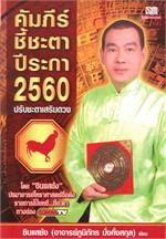 คัมภีร์ชี้ชะตาปีระกา 2560 ปรับชะตาเสริมดวง