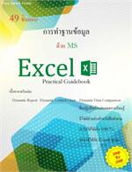 49 ขั้นตอนการทำฐานข้อมูลด้วย MS Excel