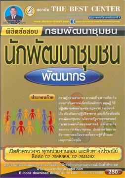พิชิตข้อสอบนักพัฒนาชุมชน (พัฒนากร)
