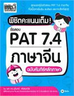 พิชิตคะแนนเต็ม ข้อสอบ PAT 7.4 ภาษาจีน ฉบับคัมภีร์หลักภาษา