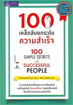 100 เคล็ดลับยกระดับ ความสำเร็จ