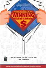 ผ่ากลยุทธ์เหนือตลาดโลก WINNING GLOBAL MARKETS