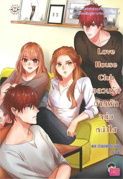 Love House Club อลวนรักบ้านพักหนุ่มหน้าใส