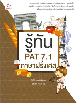 รู้ทัน PAT 7.1 ภาษาฝรั่งเศส