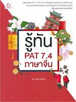 รู้ทัน PAT 7.4 ภาษาจีน