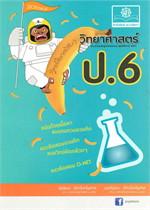 วิทย์คิดกล้วยๆ วิทยาศาสตร์ ป.6