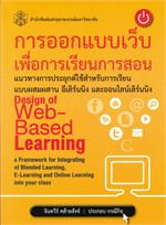 การออกแบบเว็บเพื่อการเรียนการสอน แนวทางการประยุกต์ใช้สำหรับการเรียนแบบผสมผสาน อีเลิร์นนิง และออนไลน์เลิร์นนิง